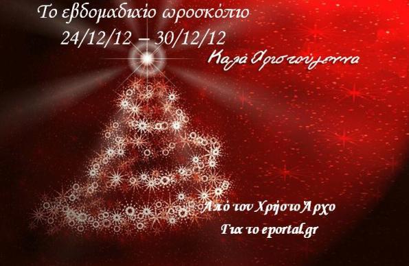 εβδομαδιαίο ωροσκόπιο 24/12/12 - 30/12/12