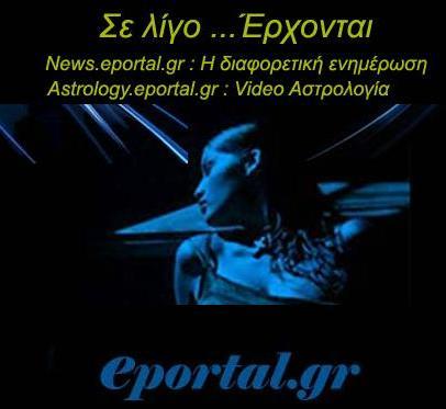astrology.eportal.gr Σε λίγο κοντά σας