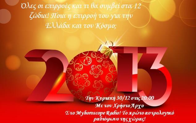 2013swsto