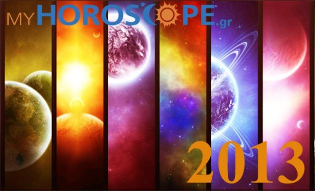 γενικές προβλέψεις 2013 για όλα τα ζώδια