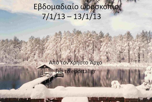 εβδομαδιαίο ωροσκόπιο 7/1/13 μέχρι 13/1/13