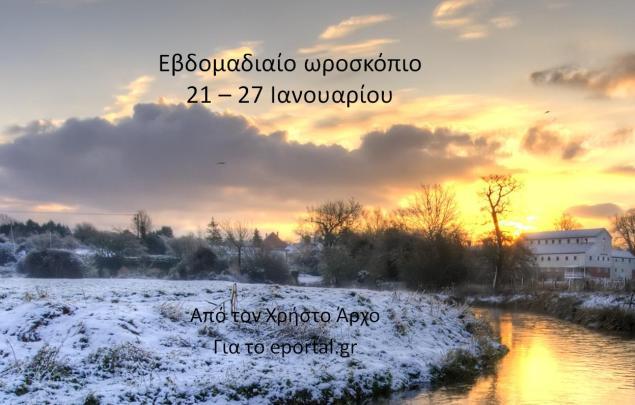 εβδομαδιαίο ωροσκόπιο 21.1.13