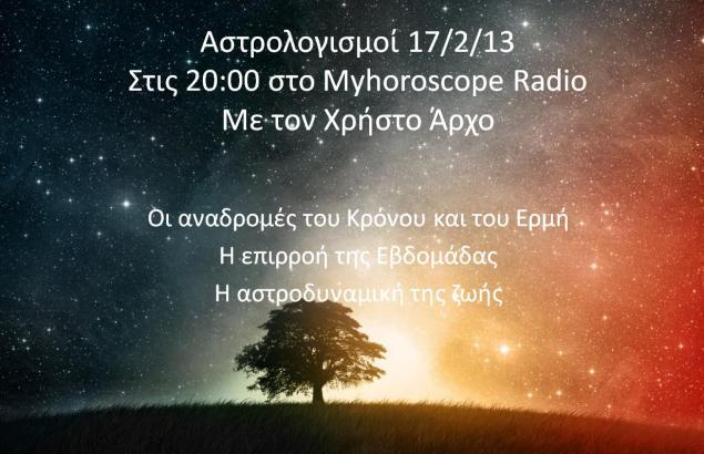astrologismoi