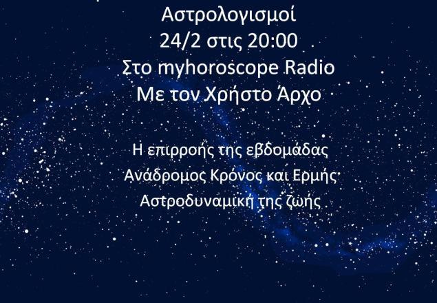 astrologismoieikona24