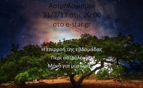 Αστρολογισμοί σήμερα στις 31/3 στις 20:00