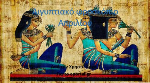 Αιγυπτιακό ωροσκόπιο Απριλίου