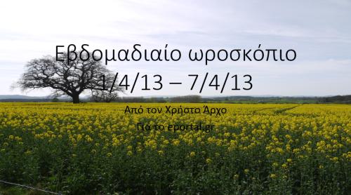 Εβδομαδιαίο ωροσκόπιο 1/4 -7/4 eportal.gr