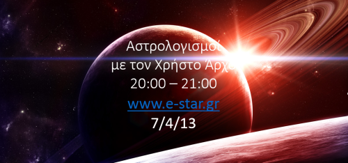 Αστρολογισμοί: σήμερα στις 20:00 στο e-star.gr
