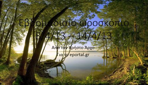 Εβδομαδιαίο ωροσκόπιο 08/4/13 – 14/4/13 eportal.gr
