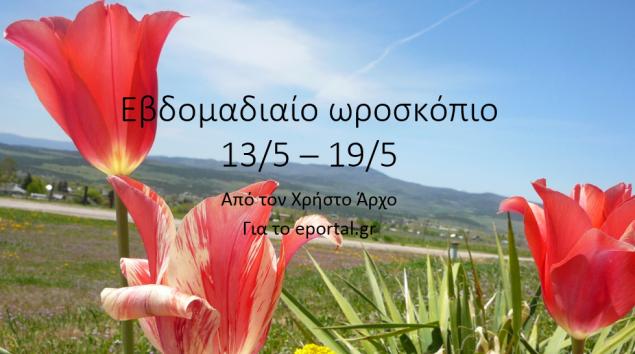 Εβδομαδιαίο ωροσκόπιο 13/5 - 19/5