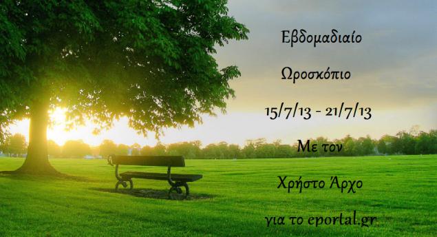 Εβδομαδιαίο ωροσκόπιο 15 - 21 Ιουλίου