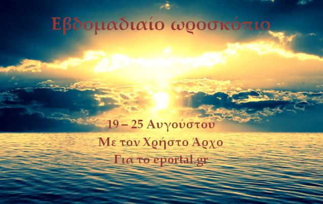 Εβδομαδιαίο ωροσκόπιο 19 - 25 Αυγούστου