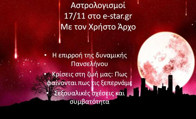 astrologismoi1711
