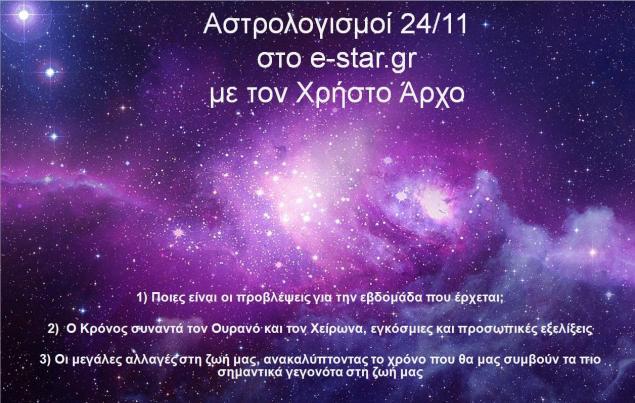 astrologismoi2411