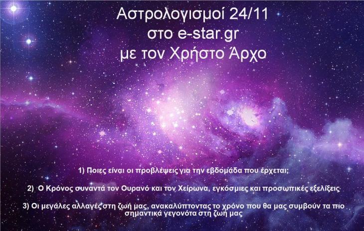 Αστρολογισμοί 24/11 στο e-star.gr στις 20:00