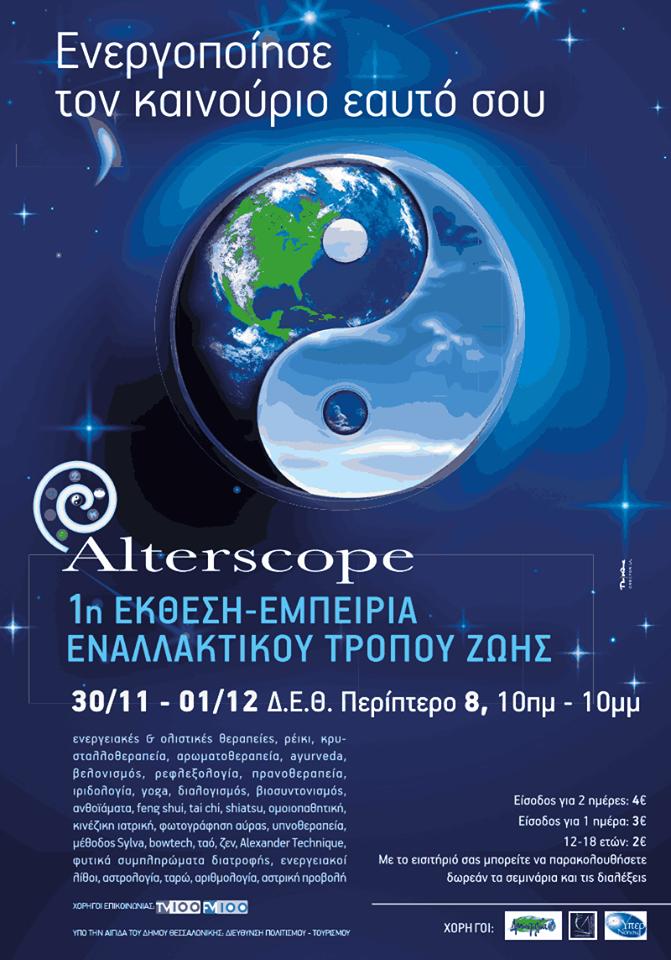 Όσοι βρεθείτε Θεσσαλονική να πάτε στην έκθεση Alterscope!