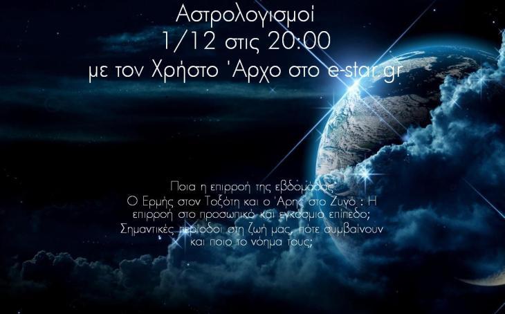 astrologismoi112
