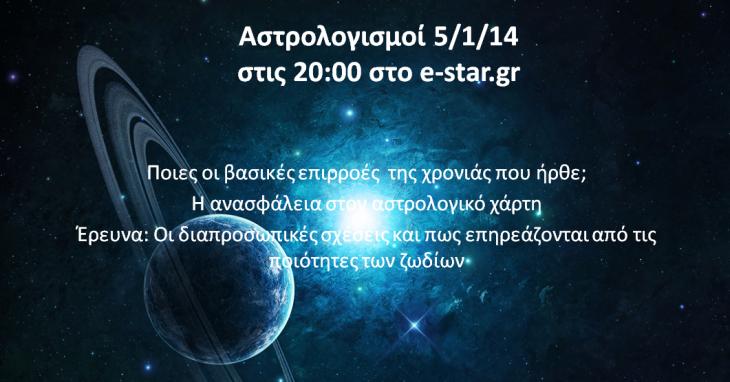 Σήμερα στους Αστρολογισμούς 5/1 στις 20:00 στο e-star.gr
