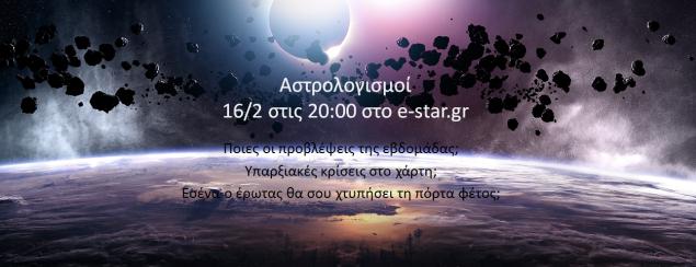 αστρολογισμοί