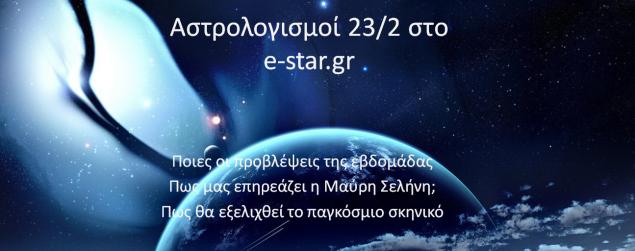 αστρολογισμοί232