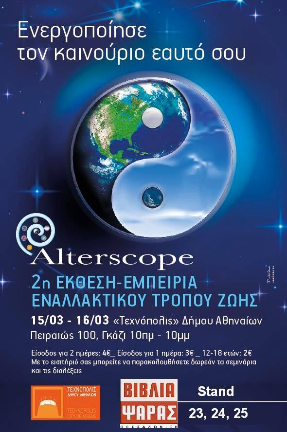 alterscope