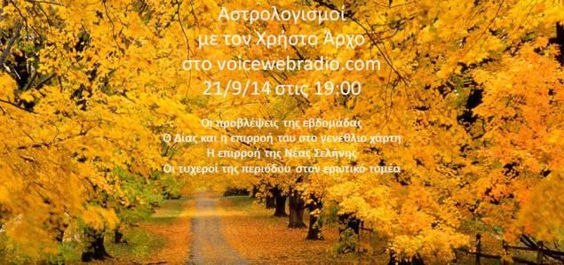 astrologismoi21 septembrioy