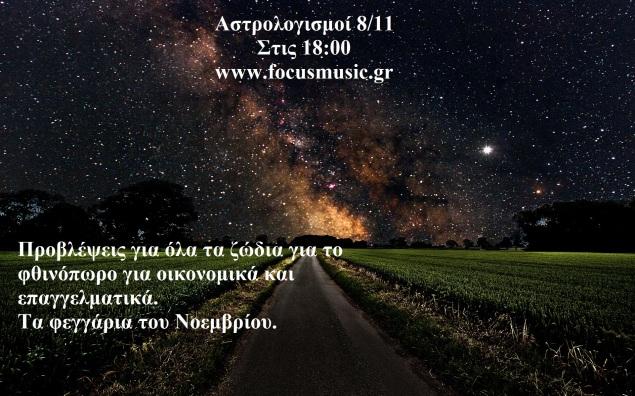 αστρολογισμοι