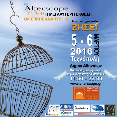 TEXNOPOLIS_2016