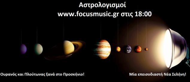 αστρολογισμοι34
