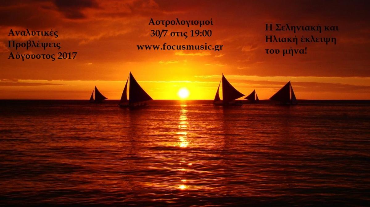 Μηνιαίες προβλέψεις Αυγούστου και οι βασικές επιρροές των εκλείψεων!